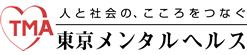 東京メンタルヘルス 30年以上の実績で培われた総合力と専門力
