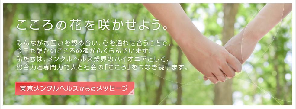 こころの花を咲かせよう 東京メンタルヘルスからのメッセージ