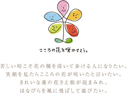 こころの花を咲かせよう。苦しい時こそ花の種を蒔いて歩ける人になりたい。笑顔を見たらこころの花が咲いたと言いたい。きれいな蓮の花さえ根が泥まみれ。はなびらを風に飛ばして遊びたい。