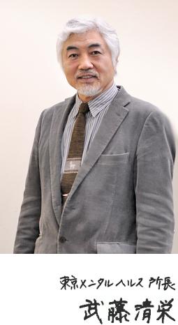 東京メンタルヘルス所長 武藤清栄