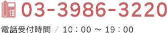 03-3986-3220
