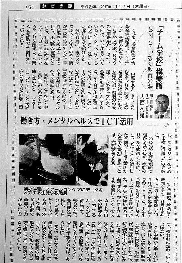 教育新聞社様コンケアご紹介記事